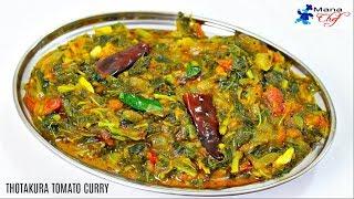 ThotaKura Tomato Curry Recipe in Telugu
