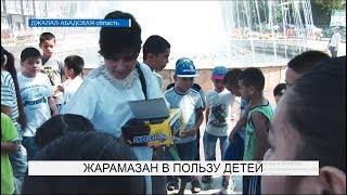 Жарамазан в пользу детей