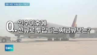 """정몽규 """"아시아나 2조원 이상 투자…기업가치 키울 것"""""""