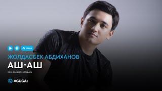 Жолдасбек Абдиханов - Жүрегіңнің есігін аш-аш (аудио)