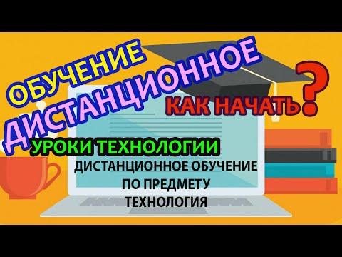 Организация дистанционного обучения по предмету технология в школе.