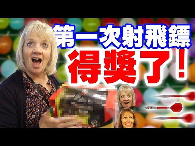 美國媽媽覺得台灣夜市怎麼樣? // 第一次射飛鏢就得獎了 !(彰化市/台中后里)![小貝逛台灣 #212]