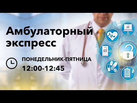 Амбулаторный Экспресс. Выпуск от 15 июля 2020г.