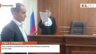 Суд отправил разбойника Игоря Новосёлова в колонию на 2,5 года