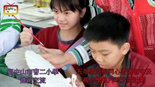Publication Date: 2017-12-07   Video Title: 17 18 石湖生活大追蹤 (6) 五年級同根同心香港初中及