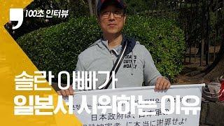 """[100초 인터뷰] """"'위안부' 만행 사죄하라"""" 일본서 1인 피켓 시위 하는 서영근씨"""