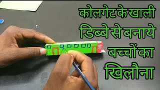How To Make A Car With Colgate Box | Waste Colgate Box Reuse Idea