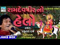 Ramdev peer No Helo    Gujarati Ramdevpeer Bhajan by Praful Dave    Gujarati devotional Song 2018