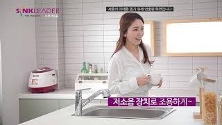 싱크리더제품소개