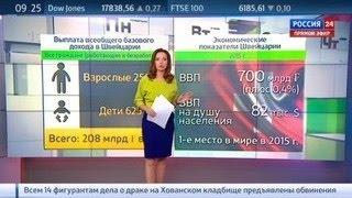 видео Коварный референдум