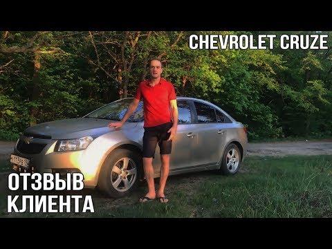 ОТЗЫВ КЛИЕНТА: Chevrolet Cruze