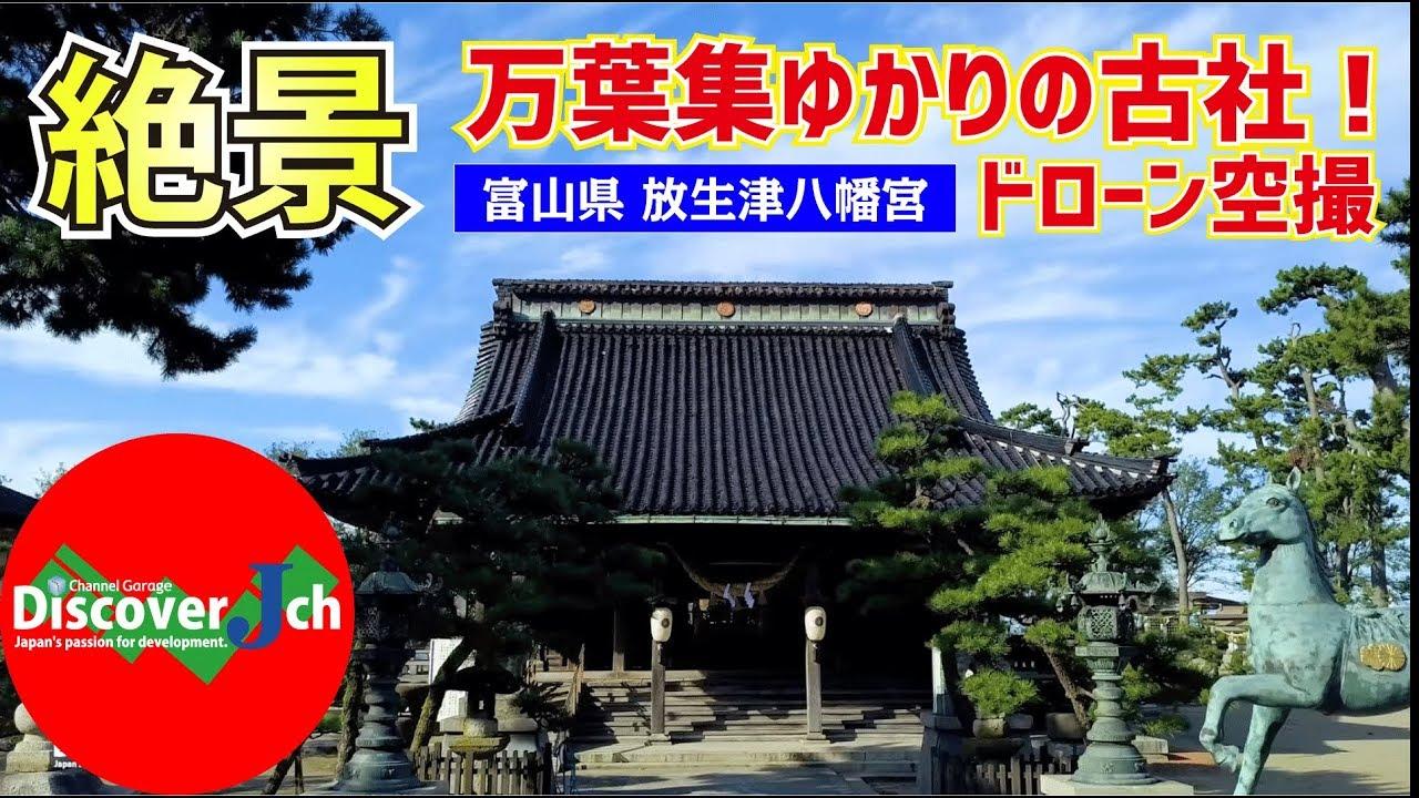 県 スポット 富山 パワー