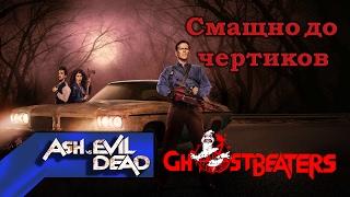 Эш против зловещих мертвецов - обзор и секреты кровищи