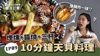 素食者必看!10分鐘學會3道天貝料理 補充植物蛋白 又不脹氣