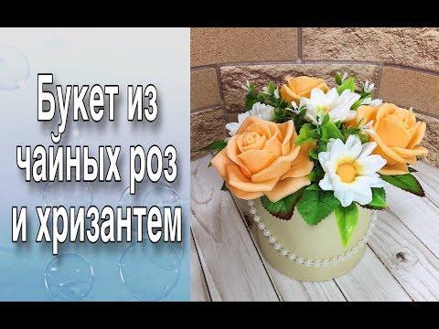 Букет из роз и хризантем/Букеты из мыла/Мыловарение