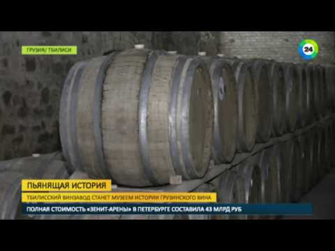 Тбилисский винзавод станет