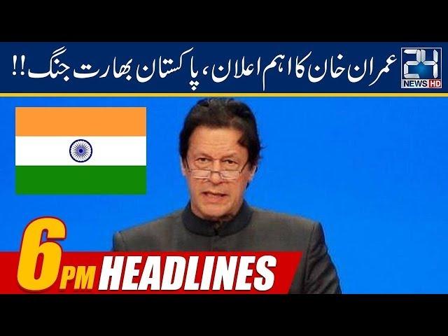 News Headlines | 6:00pm | 24 April 2019 | 24 News HD
