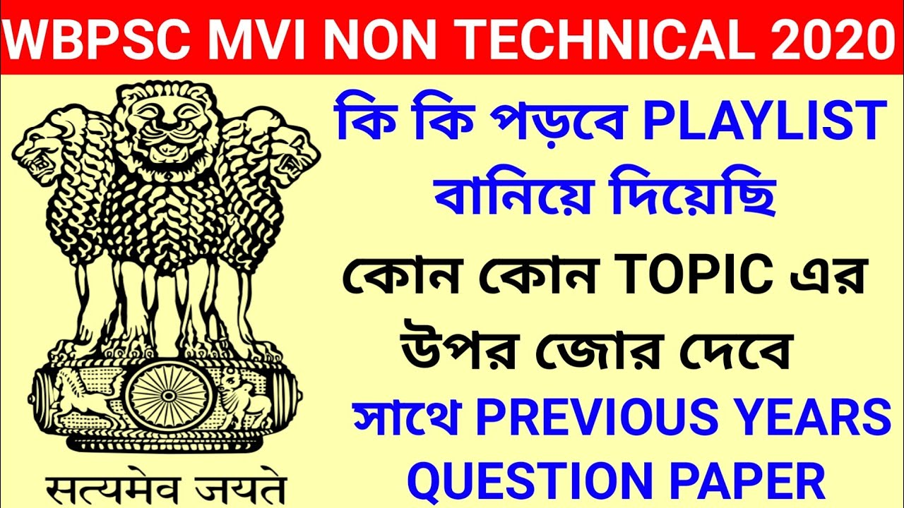 WBPSC MVI (NON TECHNICAL) EXAM 2020 PREPARATION STRATEGY   WITH PREVIOUS YEARS QUESTION PAPER   