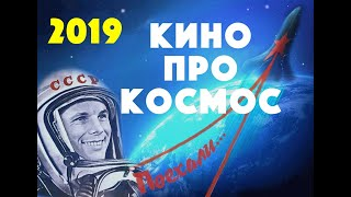 Интересный фильм про освоение космоса - Исторический фильм 2019 - хороший фильм - фильм онлайн