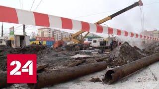 Коммунальщики разных городов в экстренном режиме чинят массовые прорывы труб - Россия 24