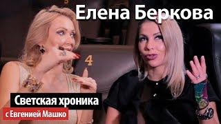 Светская хроника с Евгенией Машко - Елена Беркова