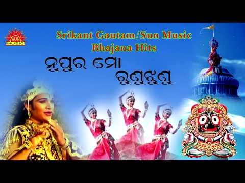 Nupura  mo runu jhunu|| Srikant Gautam Bhajan Hits|| super hit bhajana