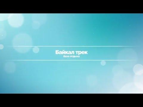 Отдых на Байкале. База отдыха Байкал Трек.