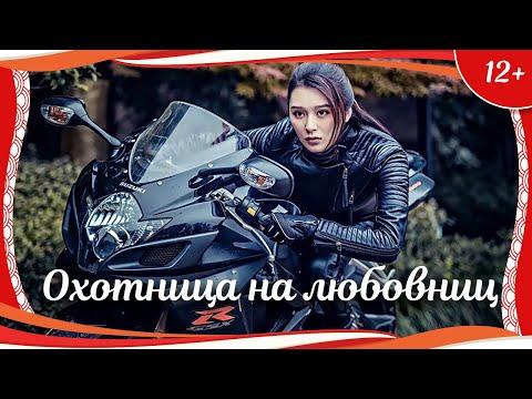 (12+) 'Охотница на любовниц' (2016) китайский боевик с русским переводом - Видео онлайн