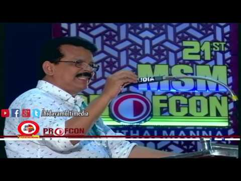 MSM Profcon 2017 | Manjalamkuzhi Ali MLA | Perinthalmanna