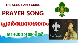 Scout and Guide Prayer song in Malayalam