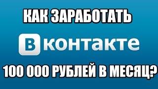 Заработать в интернет 100000 рублей реально в месяц