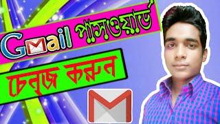 How To Gmail Password Change. জিমেইল এর পাসওয়ার্ড কীভাবে চেন্জ করবেন। Shohag Technical Pro.