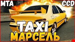 ТАКСИ МАРСЕЛЬ! - MTA CCD PLANET