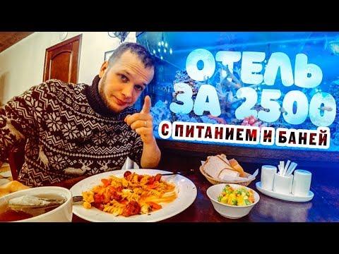 ОТЕЛЬ за 2500 рублей с Питанием и Баней (VOLKOFF SKY)