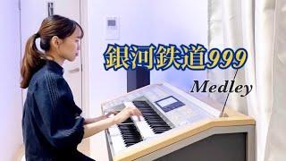 【銀河鉄道999】序曲〜ささきいさお〜ゴダイゴ (エレクトーン) The Galaxy Express 999