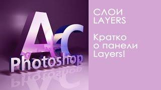 Слои в Фотошоп! Кратко о панели Layers (слои)! Урок 12!