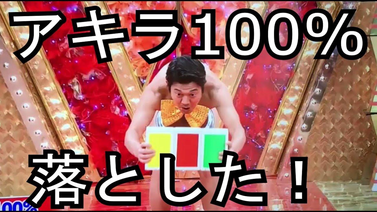 100 パーセント あきら