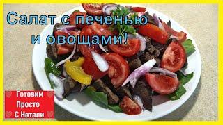 Салат с печенью и овощами.