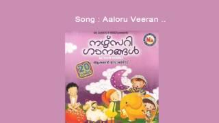 Aaloru Veeran Nursery Ganangal