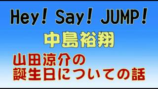 45 Hey! Say! JUMP 山田涼介の誕生日についての話 岡本圭人 検索動画 28