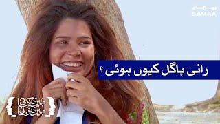 Rani pagal kyun hui ? | Meri Kahani Meri Zubani | SAMAA TV | 17 August 2020