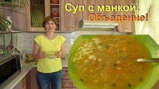 Вкуснейший, наваристый куриный суп с манной крупой, с овощами и без картошки.