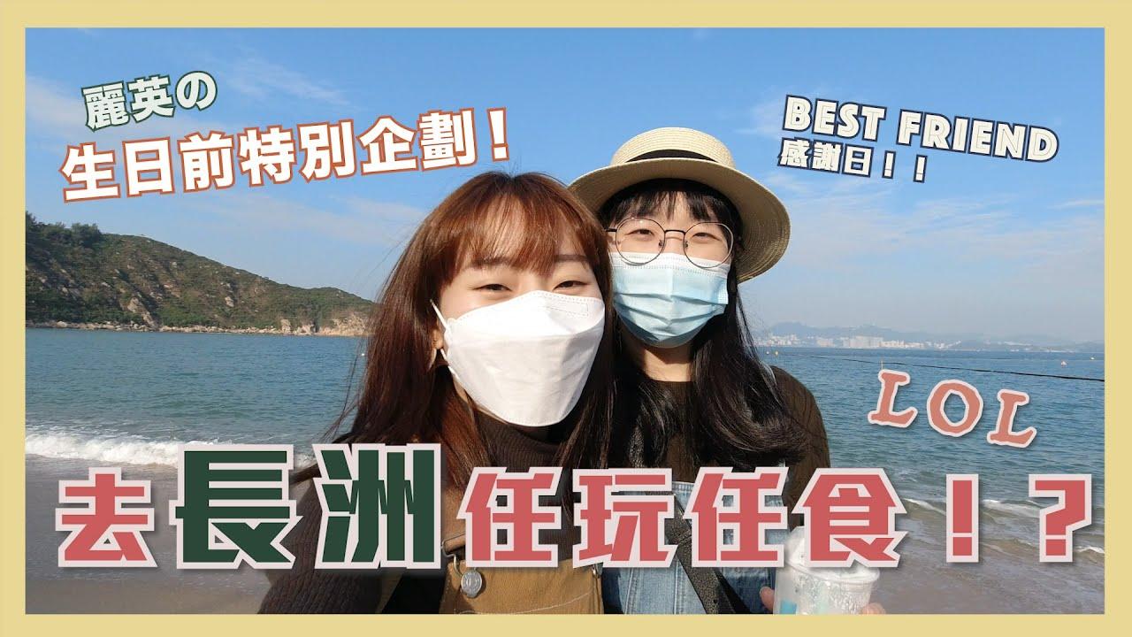 【VLOG】生日前特別企劃!請BEST FRIEND去長洲任玩任食?!LOL|麗英 LaiYing