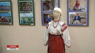 Выставку традиционного белорусского костюма презентовали в библиотеке имени Герцена