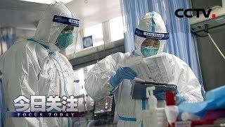 《今日关注》 20200130 周全救治 阻击疫情 与病毒作战全民在行动!| CCTV中文国际