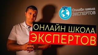 ОНЛАЙН ШКОЛА ЭКСПЕРТОВ - ДИСТАНЦИОННОЕ ОБУЧЕНИЕ В ИНТЕРНЕТЕ