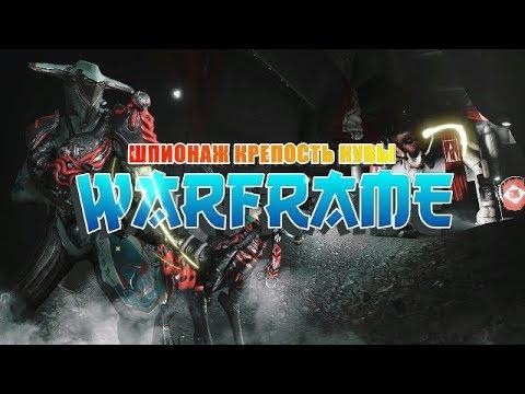 Warframe:Шпионаж Крепость Кувы