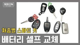 차종별 스마트키 배터리 셀프 교체 방법 차알못도 가능! how to replace the car keyless fob remote battery [SEEON AUTO]