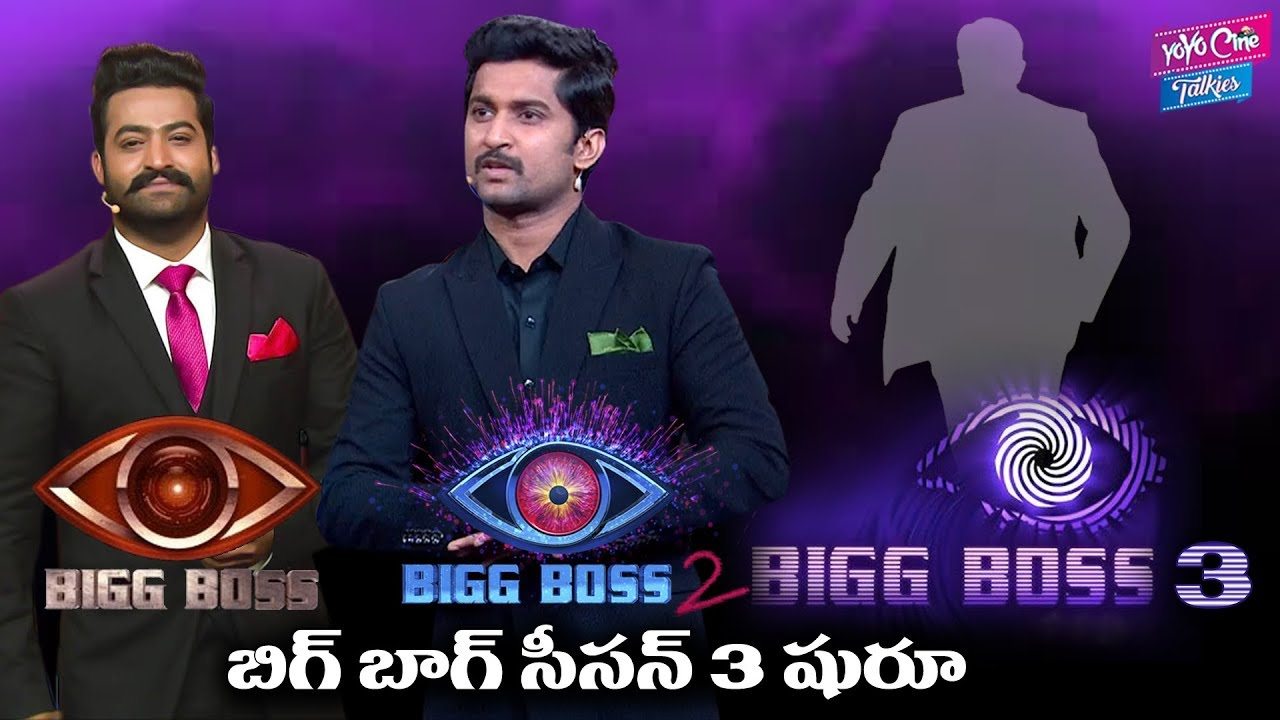 Bigg Boss Telugu Season 3 Host And Starting Date Confirm || YOYO Cine  Talkies