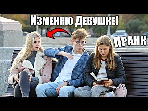 БЕРУ НОМЕР ПРИ ДЕВУШКЕ - ПРАНК